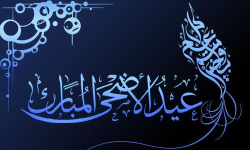 Eid-al-Adha-Wishes-In-Urdu